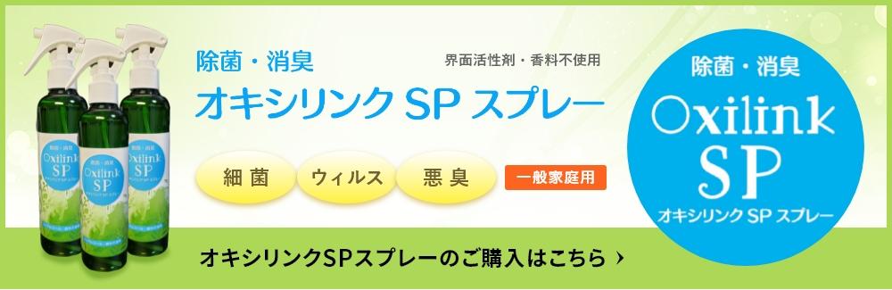 家庭用オキシリンクSPスプレー